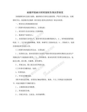 雨敞坪镇麻田村村级财务预决算制度.doc