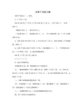 克和千克练习题 .doc