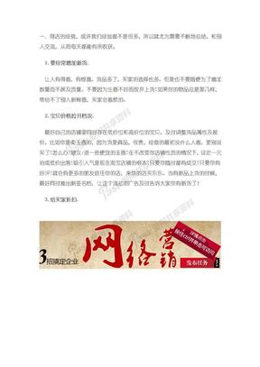 十三:网店经营秘籍.doc