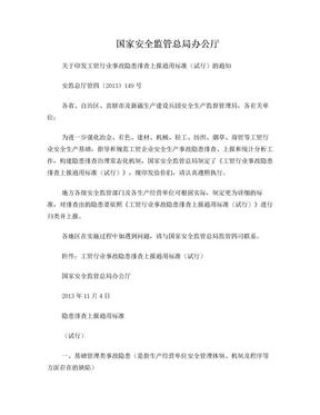 工贸行业事故隐患排查上报通用标准(试行).doc