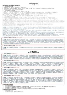 古代文学史(袁行霈,全).doc