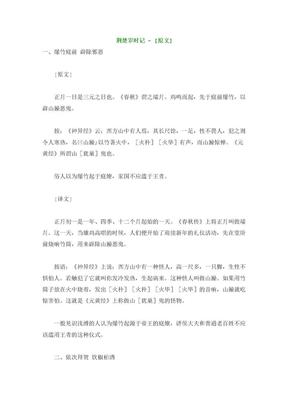 荆楚岁时记.doc