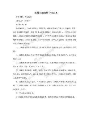 农村土地流转合同范本.doc