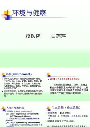 大学生健康教育--环境污染与健康20080409.ppt