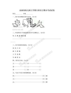 金康童幼儿园上学期大班语言期末考试试卷.doc