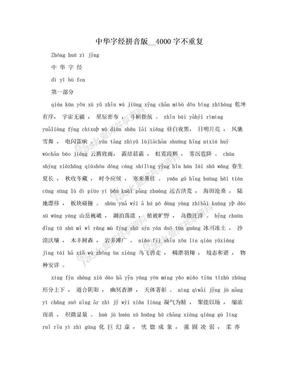 中华字经拼音版__4000字不重复.doc