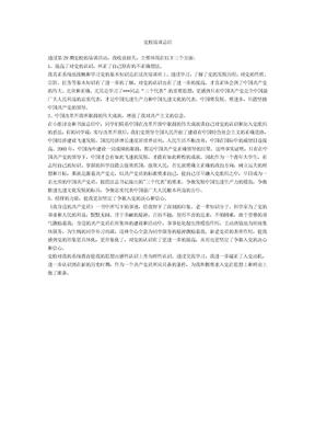 党校培训总结.doc
