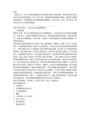 MBTI职业性格测试_INFP_型人格超级详解.doc