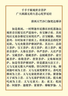 大悲咒完整版.pdf