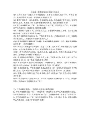 2014新人教版小学数学五年级上册应用题练习.doc