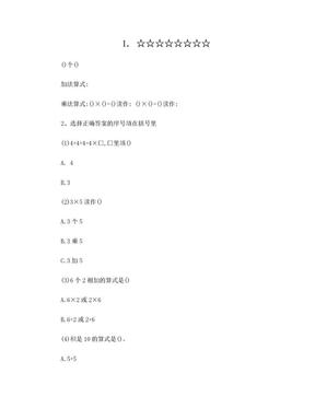 乘法的初步认识练习题.doc