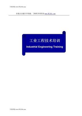 工业工程技术培训.doc