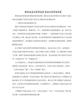 餐饮业成本核算流程【成本核算流程】.doc