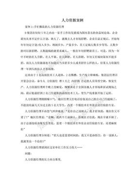 人力资源案例.doc