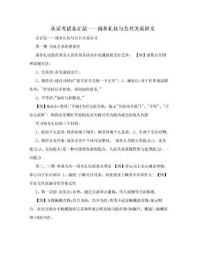 认证考试金正昆——商务礼仪与公共关系讲义.doc