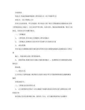 201157包工包料水电工程承包合同.doc.doc