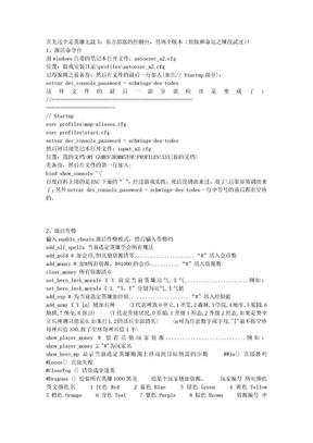 英雄无敌5:东方部落的控制台用法及命令.doc