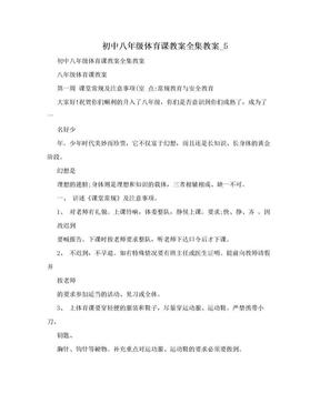 初中八年级体育课教案全集教案_5.doc