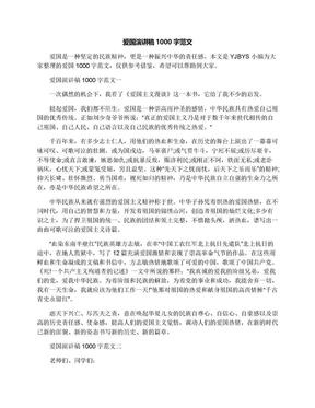 爱国演讲稿1000字范文.docx