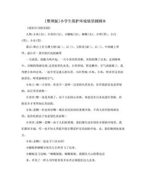 [整理版]小学生保护环境情景剧剧本.doc