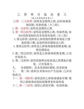 乙肝两对半临床意义.doc