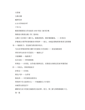 《大雷雨》剧本.doc