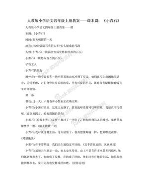 人教版小学语文四年级上册教案——课本剧:《小青石》.doc
