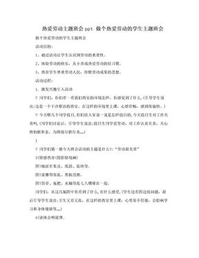 热爱劳动主题班会ppt 做个热爱劳动的学生主题班会.doc