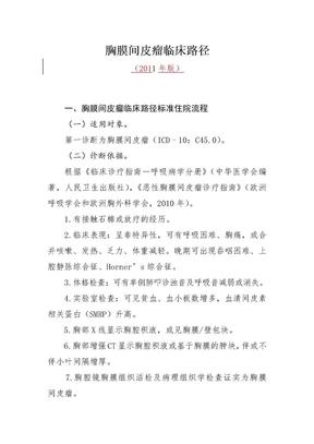 胸膜间皮瘤临床路径(2011年版).doc