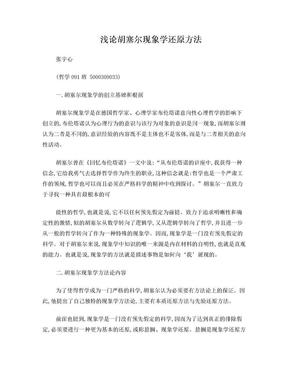 浅论胡塞尔现象学还原方法.doc
