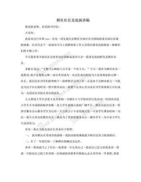 棋社社长竞选演讲稿.doc