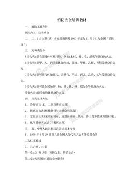 消防安全培训教材.doc