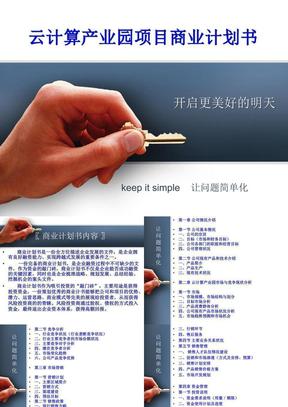 云计算产业园项目商业计划书.ppt