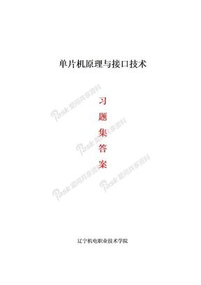 单片机原理与接口技术习题集答案.doc