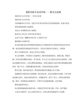 我们为什么认同中医——徐文兵访谈.doc