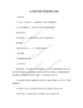 小学拼音教学教案课时目标.doc