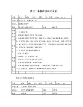 学校教研活动记录.doc