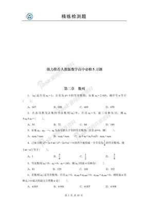 【强力推荐_高中数学数列测试题】[1]技巧归纳.doc