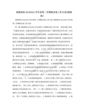 黄陂职校20162016学年度第二学期教务处工作计划(精简版).doc