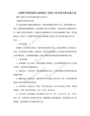 七棵树学校附属幼儿园教职工绩效工资考核分配实施方案.doc