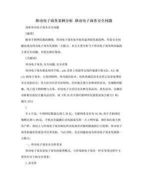 移动电子商务案例分析 移动电子商务安全问题.doc