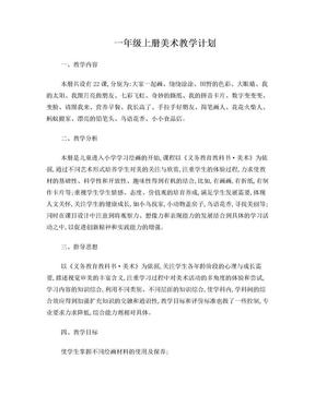 2012湘版一年级上册美术教案全.doc