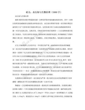 论文:水污染与生物治理(5000字).doc