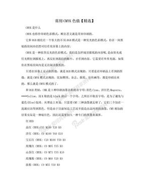 常用CMYK色值【精选】.doc