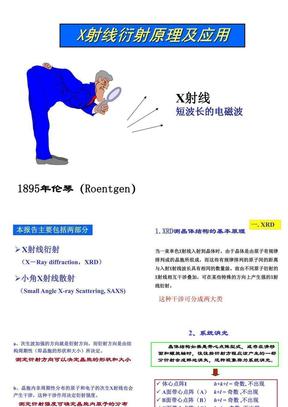 X射线衍射原理及应用_XRD.ppt