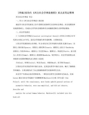 [终稿]侯均生《西方社会学理论教程》重点及笔记整理.doc
