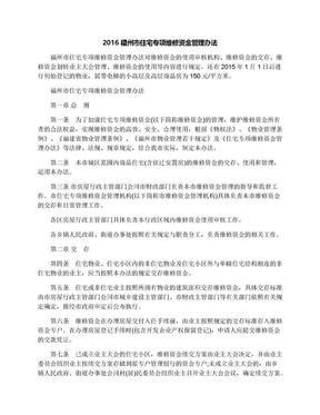 2016福州市住宅专项维修资金管理办法.docx