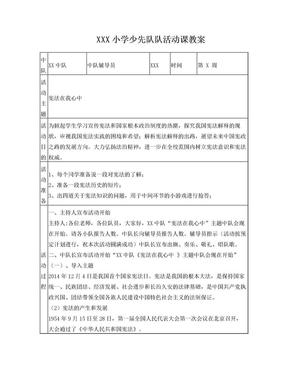 """国家宪法日队会活动教案——""""宪法在我心中 """".doc"""
