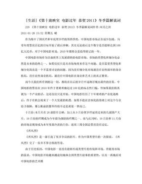 [生活]《第十放映室 电影过年 恭贺2011》冬季篇解说词.doc