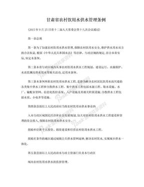 甘肃省农村饮用水供水管理条例.doc